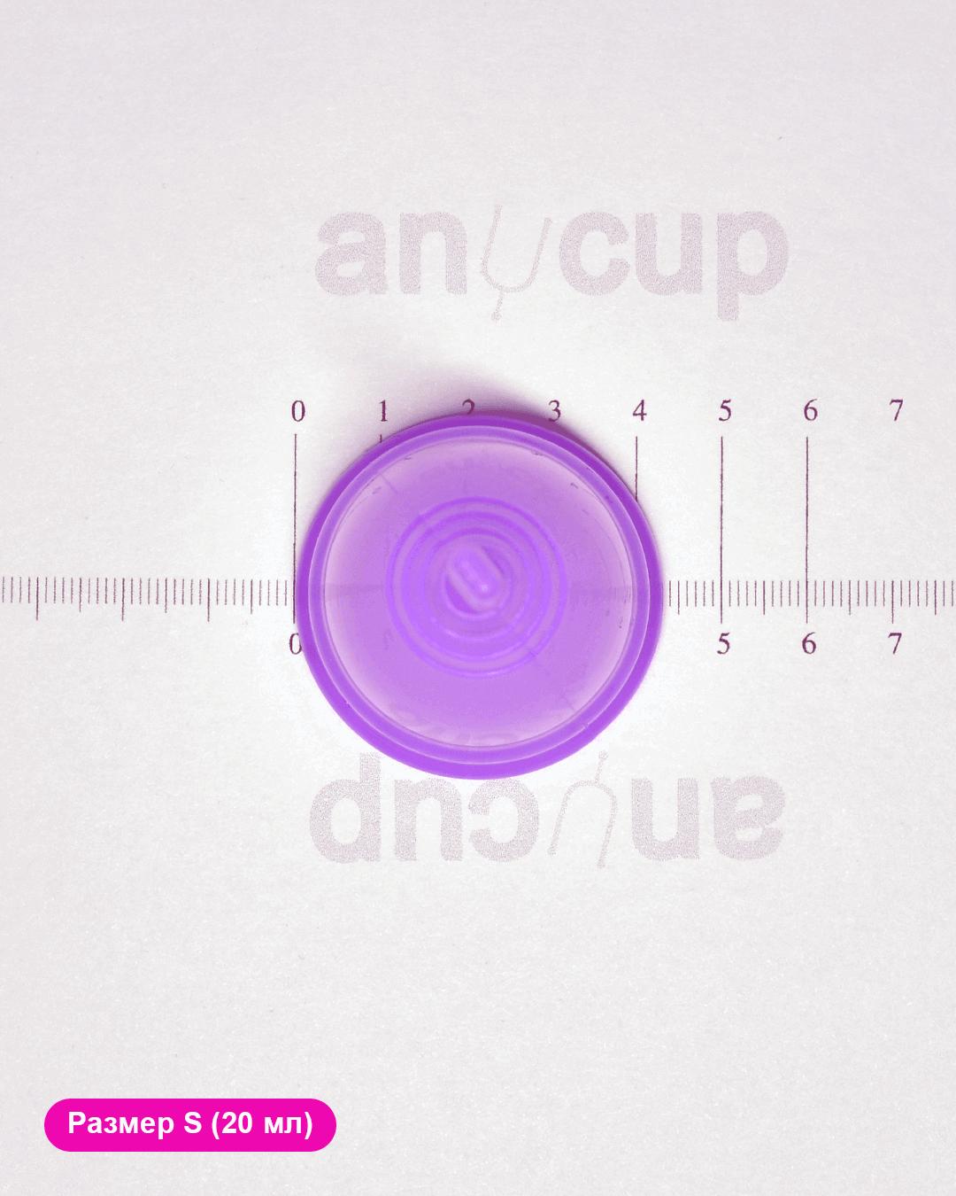 Фиолетовая менструальная чаша AneerCare сверху, размер S (20 мл)