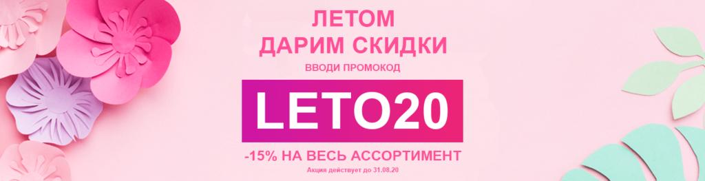 Акция промокод LETO20