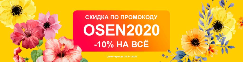 Промокод на скидку: OSEN2020